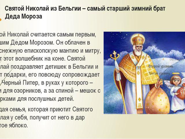 Святой Николай из Бельгии – самый старший зимний брат Деда Мороза Святой Нико...