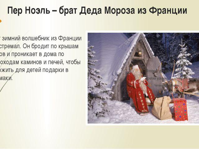 Пер Ноэль – брат Деда Мороза из Франции Этот зимний волшебник из Франции – эк...