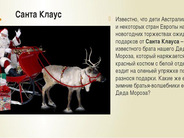 Санта Клаус Известно, что дети Австралии, Америки и некоторых стран Европы н...