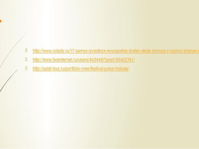 http://www.colady.ru/17-samyx-izvestnyx-novogodnix-bratev-deda-moroza-v-razn...