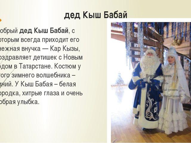 дед Кыш Бабай Добрыйдед Кыш Бабай, с которым всегда приходит его снежная вну...
