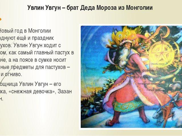 Увлин Увгун – брат Деда Мороза из Монголии На Новый год в Монголии празднуют...