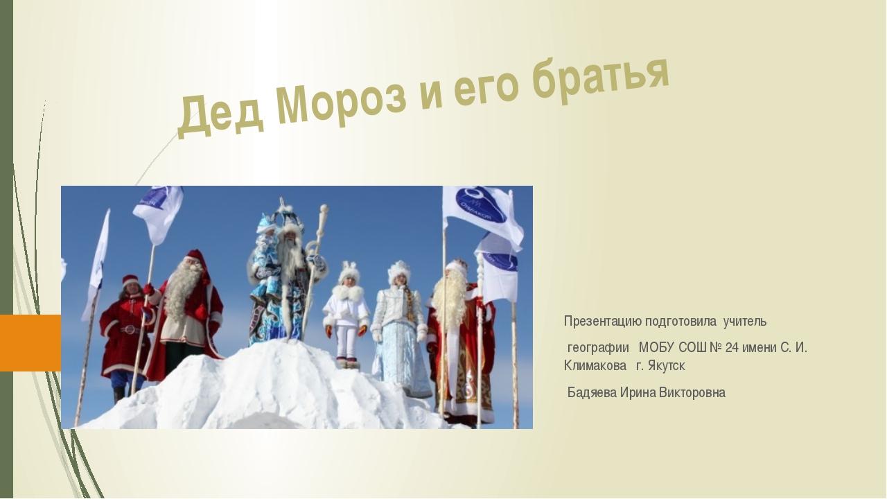 Презентацию подготовила учитель географии МОБУ СОШ № 24 имени С. И. Климаков...