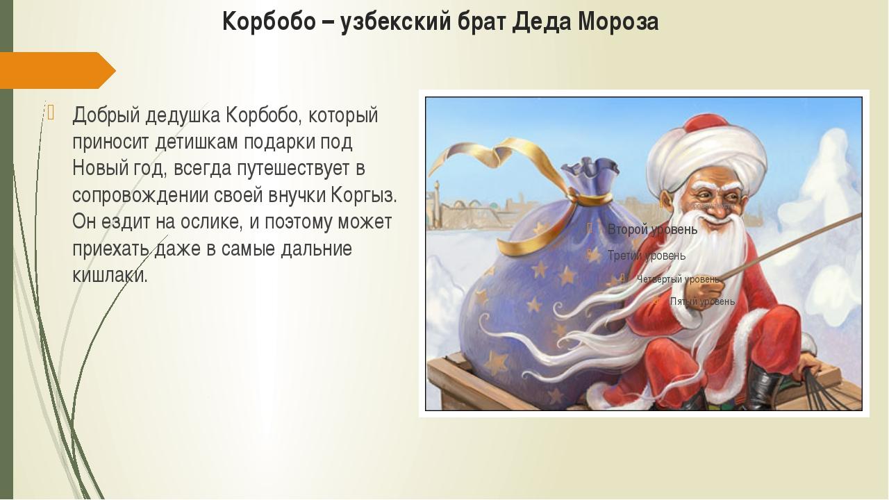 Корбобо – узбекский брат Деда Мороза Добрый дедушка Корбобо, который приносит...