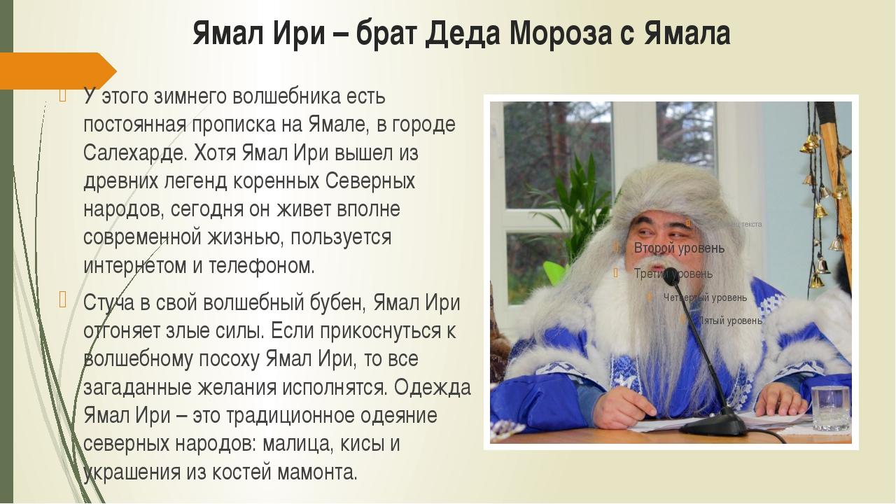 Ямал Ири – брат Деда Мороза с Ямала У этого зимнего волшебника есть постоянна...