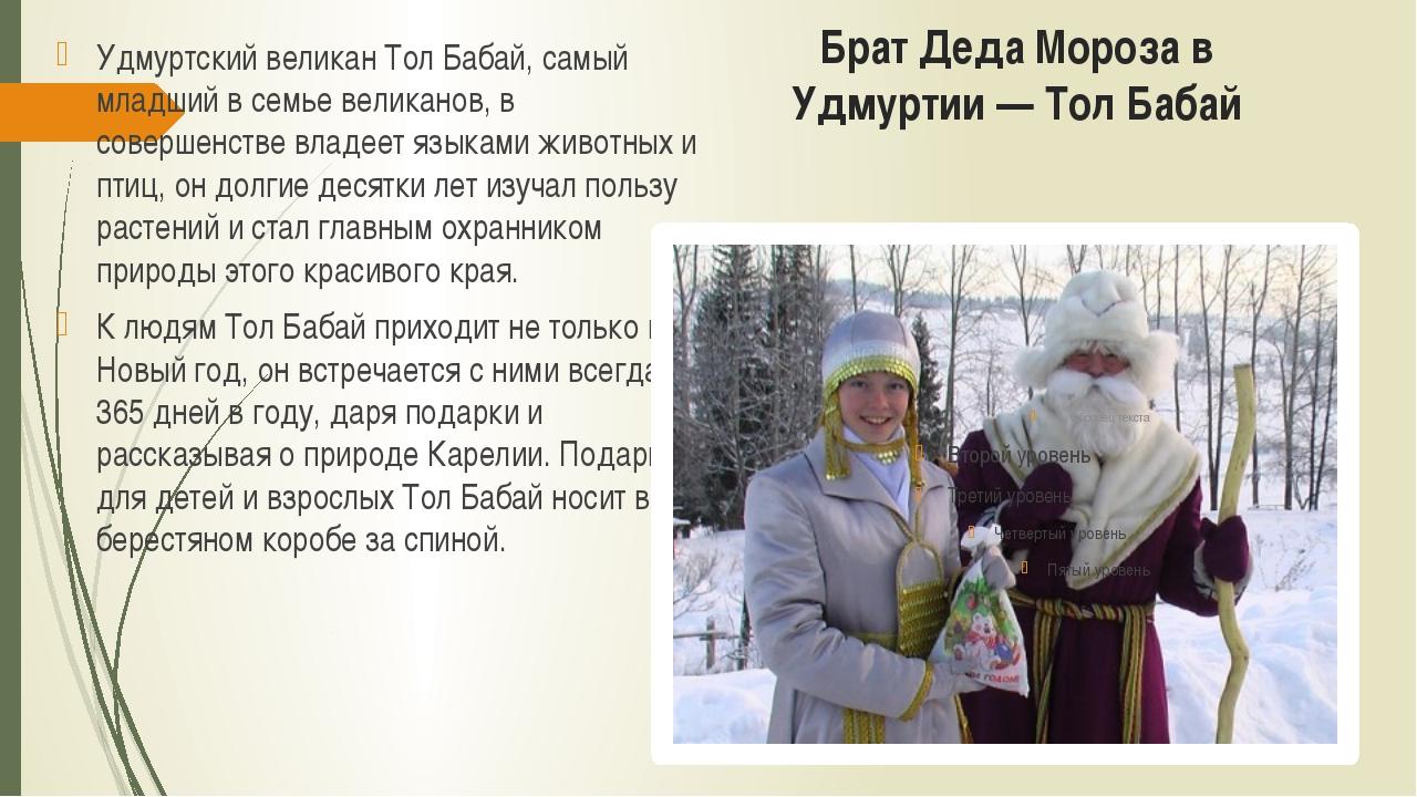 Брат Деда Мороза в Удмуртии — Тол Бабай Удмуртский великан Тол Бабай, самый м...