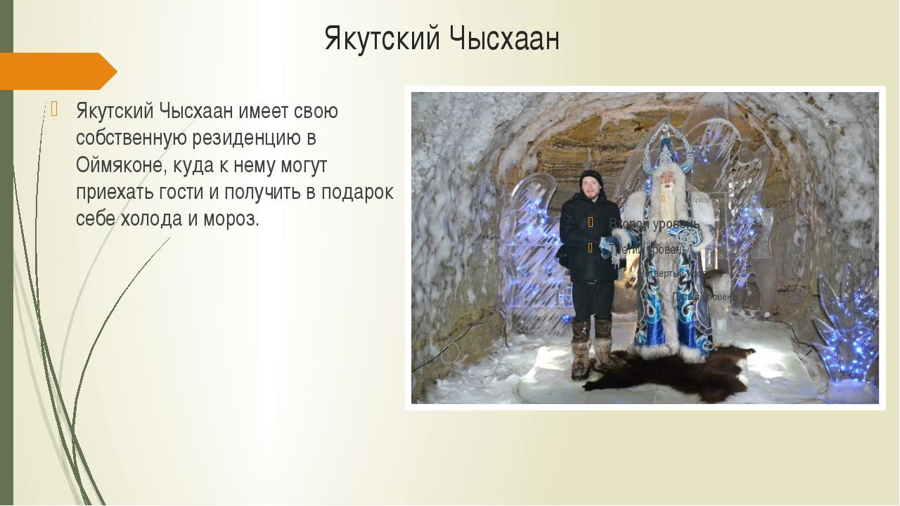 Якутский Чысхаан Якутский Чысхаан имеет свою собственную резиденцию в Оймякон...
