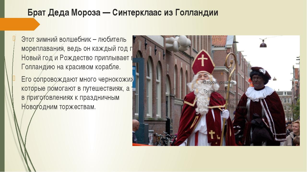 Брат Деда Мороза — Синтерклаас из Голландии Этот зимний волшебник – любитель...