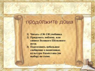 Читать с136-138 учебника. Придумать эмблему, или символ Великого Шёлкового п