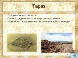 Городу более двух тысяч лет Столица средневекового государства Караханидов Ма