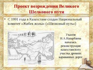 Проект возрождения Великого Шелкового пути С 1991 года в Казахстане создан На