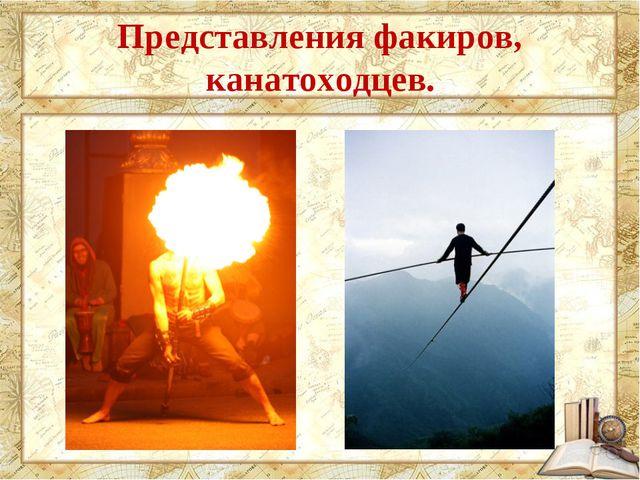 Представления факиров, канатоходцев.