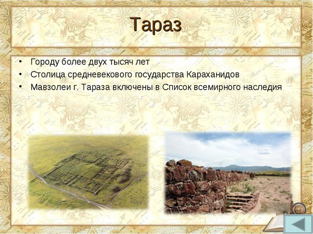 Городу более двух тысяч лет Столица средневекового государства Караханидов Ма...