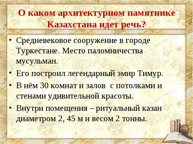 О каком архитектурном памятнике Казахстана идет речь? Средневековое сооружени...