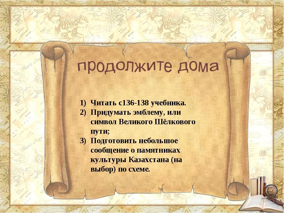 Читать с136-138 учебника. Придумать эмблему, или символ Великого Шёлкового п...