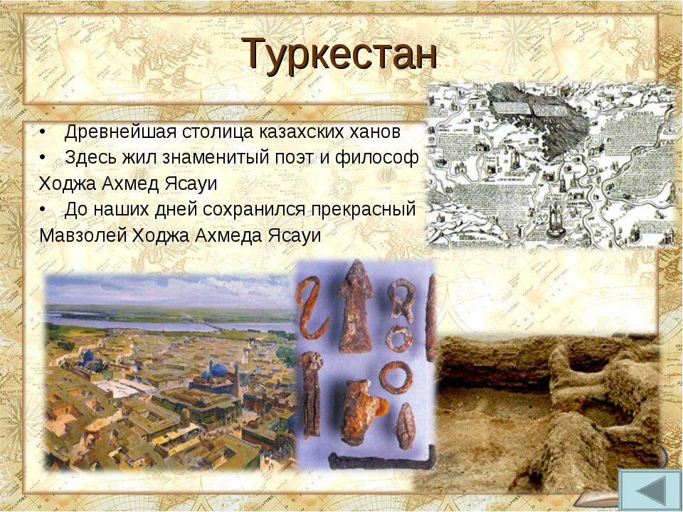 Туркестан Древнейшая столица казахских ханов Здесь жил знаменитый поэт и фило...