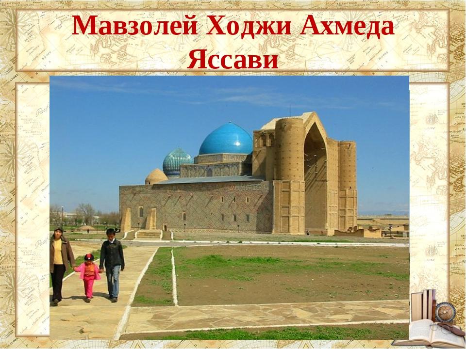 Мавзолей Ходжи Ахмеда Яссави