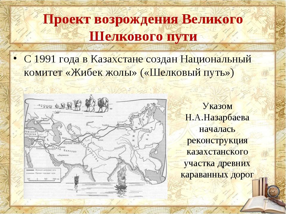 Проект возрождения Великого Шелкового пути С 1991 года в Казахстане создан На...