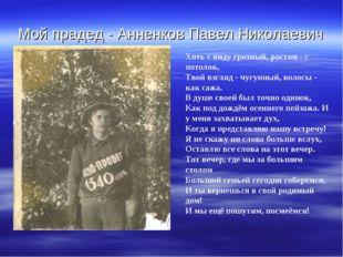 Мой прадед - Анненков Павел Николаевич Хоть с виду грозный, ростом - с потоло