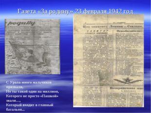 Газета «За родину» 23 февраля 1942 год С Урала много мальчиков призвали, Но т