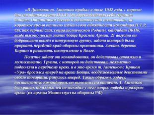 «В Дивизион т. Анненков прибыл в июле 1942 года, с первого дня находил
