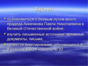 Задачи: познакомиться с боевым путем моего прадеда Анненкова Павла Николаевич