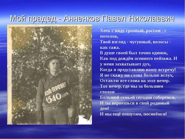 Мой прадед - Анненков Павел Николаевич Хоть с виду грозный, ростом - с потоло...