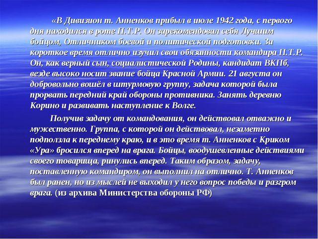«В Дивизион т. Анненков прибыл в июле 1942 года, с первого дня находил...