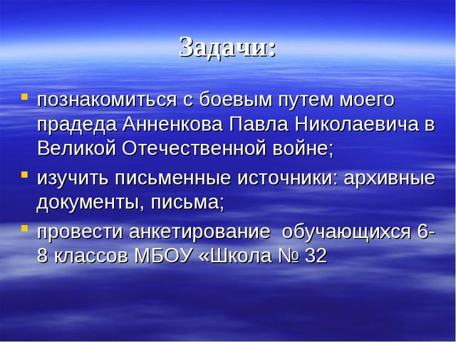 Задачи: познакомиться с боевым путем моего прадеда Анненкова Павла Николаевич...