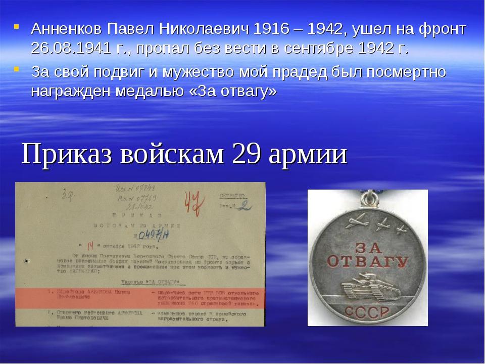 Приказ войскам 29 армии Анненков Павел Николаевич 1916 – 1942, ушел на фронт...