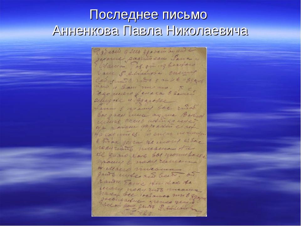 Последнее письмо Анненкова Павла Николаевича