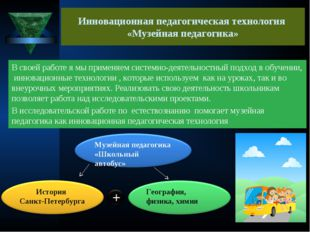Инновационная педагогическая технология «Музейная педагогика» В своей работе