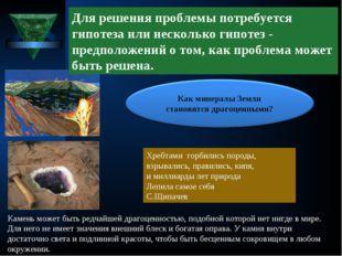 Хребтами горбились породы, взрывались, правились, кипя, и миллиарды лет приро