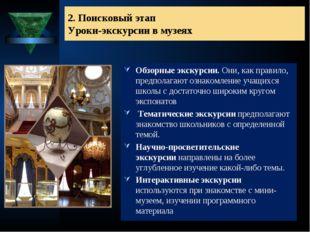 2. Поисковый этап Уроки-экскурсии в музеях Обзорные экскурсии.Они, как прави