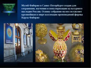 Музей Фаберже в Санкт-Петербурге создан для сохранения, изучения и популяриза