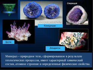 Минерал – природное тело, сформированное в результате геологических процессо
