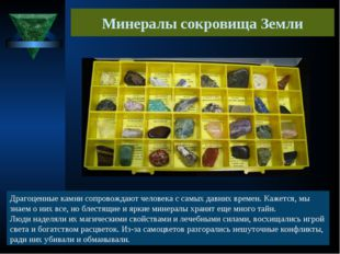Минералы сокровища Земли Драгоценные камни сопровождают человека с самых давн