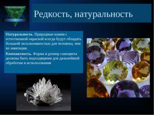 Редкость, натуральность Натуральность. Природные камни с естественной окраско
