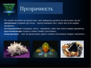 По своей способности пропускать свет минералы делятся на несколько групп: про
