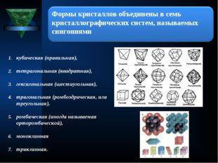 кубическая (правильная), тетрагональная (квадратная), гексагональная (шестиуг