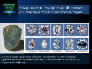 Как рождается шедевр? Каждый кристалл отшлифовывается и подвергается огранке.
