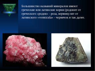 Большинство названий минералов имеют греческие или латинские корни (родонито