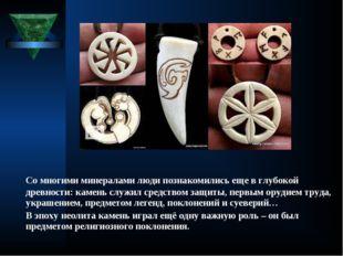 Со многими минералами люди познакомились еще в глубокой древности: камень сл
