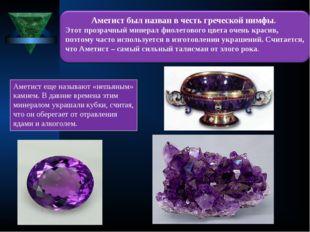 Аметист еще называют «непьяным» камнем. В давние времена этим минералом украш