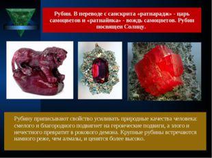 Рубину приписывают свойство усиливать природные качества человека: смелого и