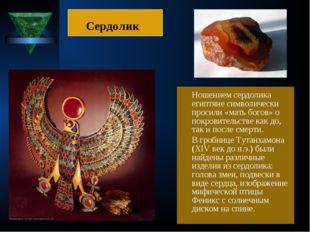 Ношением сердолика египтяне символически просили «мать богов» о покровительс