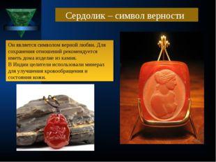 Сердолик – символ верности Он является символом верной любви. Для сохранения