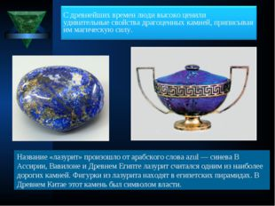 Название «лазурит» произошло от арабского слова azul — синева В Ассирии, Вави
