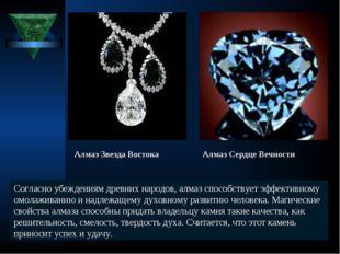 Согласно убеждениям древних народов, алмаз способствует эффективному омолажив
