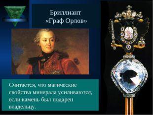 Бриллиант «Граф Орлов» Считается, что магические свойства минерала усиливают